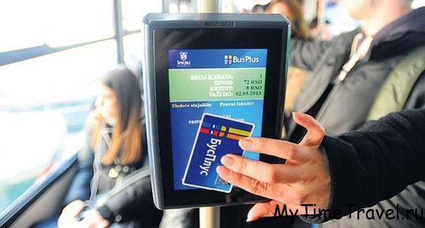Терминал оплаты проезда в Белграде