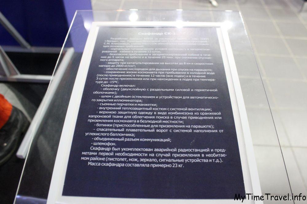 Характеристики скафандра СК-1