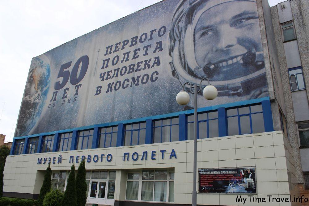 Музей первого полета человека в космос в городе Гагарин