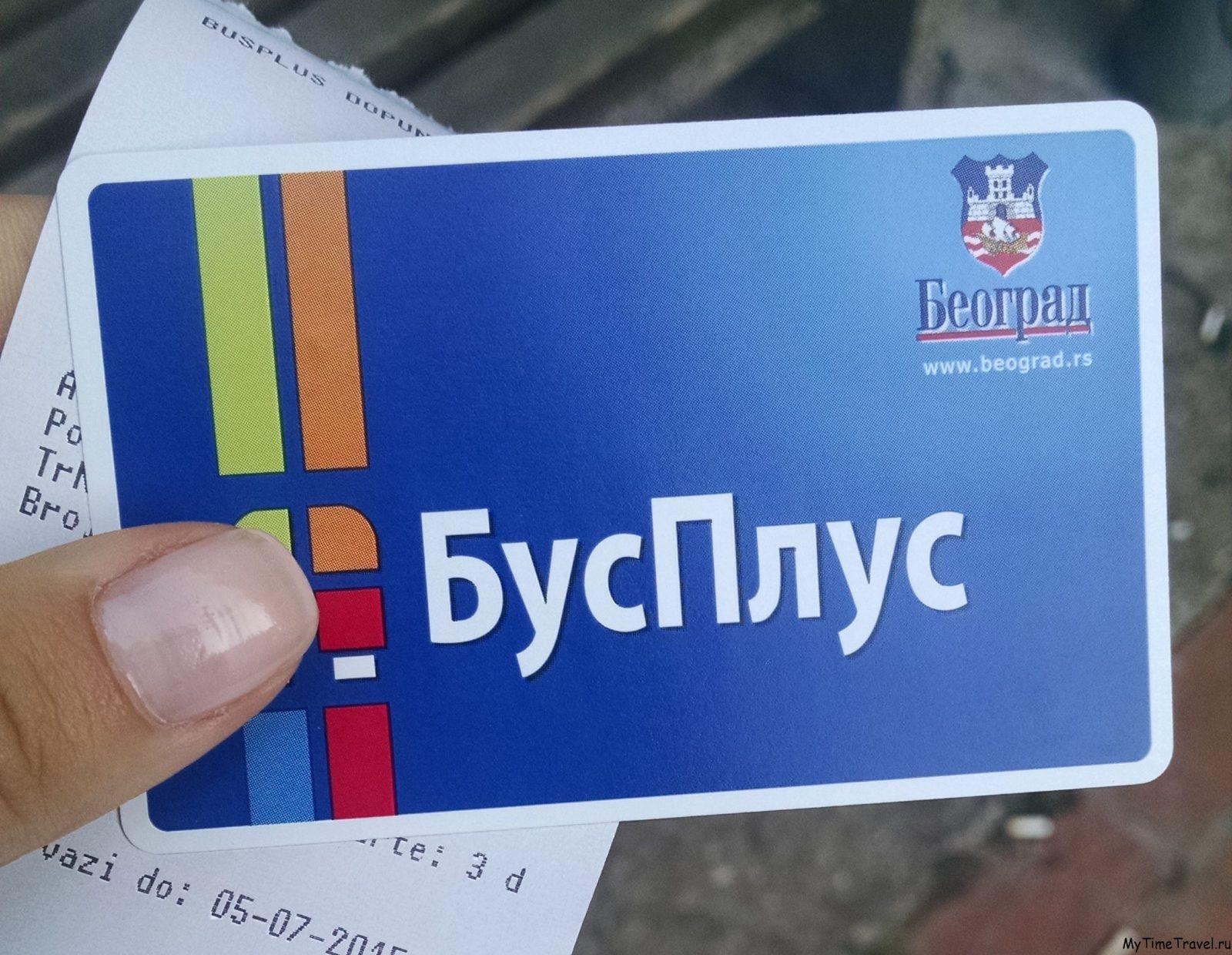 BusPlus – общественный транспорт в Белграде